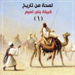 قصيدة الشاعر / عبدالرحمن بن عمر البكري
