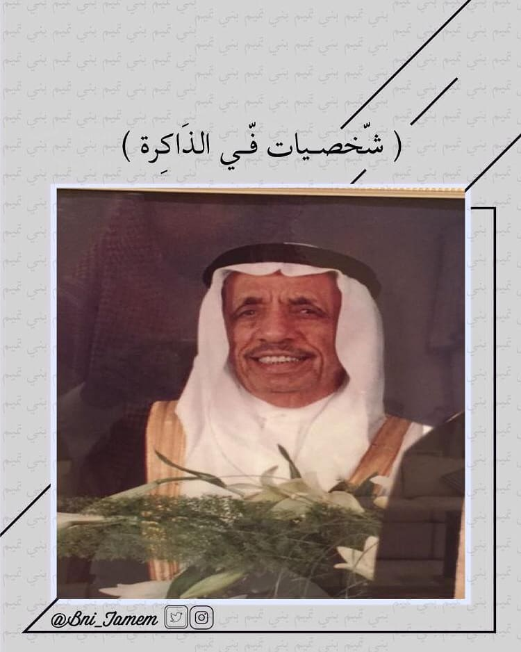 الشيخ / عبدالمحسن بن حمد العبدالمحسن المنقور رحمه الله