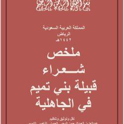 المالك / ماجد بن محمد العبدالكريم
