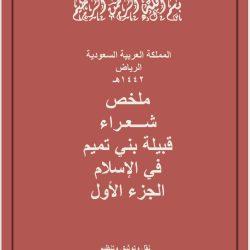 قصيد مهداء إلى عبدالله المقبل