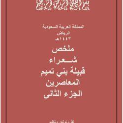 الشاعر / حمد بن عبدالكريم السعيد