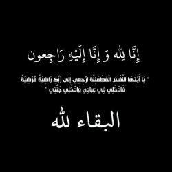 صالح بن علي بن سليمان السلامه في ذمة الله