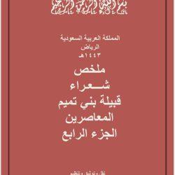الشاعر والأديب / ابراهيم بن محمد الدامغ