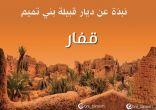 نبذة عن ديار قبيلة بني تميم | قفار |