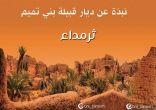 نبذة عن  ديار قبيلة بني تميم | ثرمداء |