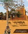 الشيخ / سليمان بن محمد الرشيد